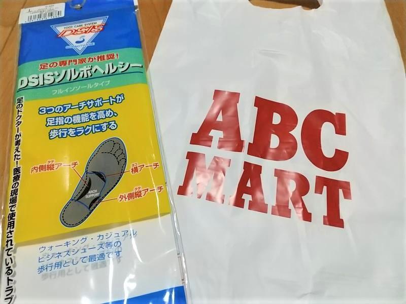 ABCマートで購入した「DSIS ソルボヘルシー フルインソールタイプ」